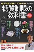 糖質制限の教科書の本