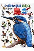 新版 鳥の本