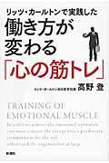 リッツ・カールトンで実践した働き方が変わる「心の筋トレ」の本
