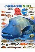 新版 魚の本