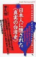 日本人に隠された《真実の台湾史》の本