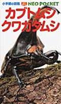 カブトムシ・クワガタムシの本