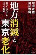 地方消滅と東京老化の本
