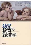 幼児教育の経済学の本