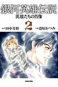 銀河英雄伝説ー英雄たちの肖像 2の本