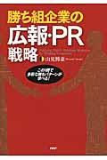 勝ち組企業の広報・PR戦略の本