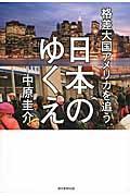 格差大国アメリカを追う日本のゆくえの本