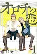 オロチの恋 1の本