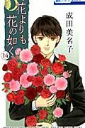 花よりも花の如く 第14巻の本