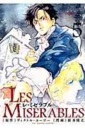 LES MISERABLES 5の本