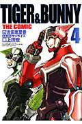 TIGER & BUNNY THE COMIC 4の本