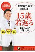 血管の名医が教える15歳若返る習慣の本