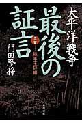 太平洋戦争最後の証言 第2部(陸軍玉砕編)の本