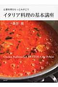 イタリア料理の基本講座の本