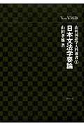 山田国語学入門選書 1