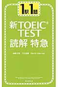 新TOEIC test読解特急の本