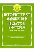 新TOEIC test総合模試特急の本