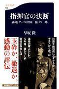 指揮官の決断の本