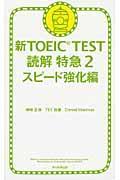 新TOEIC TEST読解特急 2(スピード強化編)の本