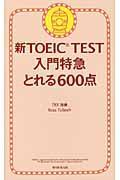 新TOEIC TEST入門特急とれる600点の本