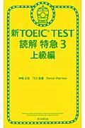 新TOEIC TEST読解特急 3(上級編)の本