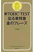 新TOEIC TEST出る単特急金のフレーズの本