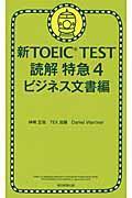 新TOEIC TEST読解特急 4(ビジネス文書編)の本