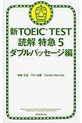 新TOEIC TEST読解特急 5(ダブルパッセージ編)の本