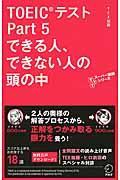 TOEICテストPart 5できる人、できない人の頭の中の本