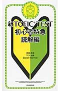 新TOEIC TEST初心者特急 読解編の本