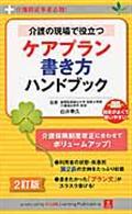 2訂版 介護の現場で役立つケアプラン書き方ハンドブック