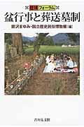 盆行事と葬送墓制の本