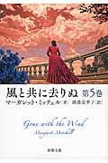風と共に去りぬ 第5巻の本