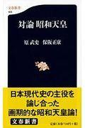 対論昭和天皇の本