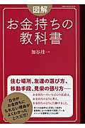図解お金持ちの教科書の本