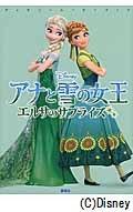 アナと雪の女王エルサのサプライズ