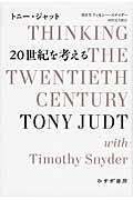 20世紀を考えるの本