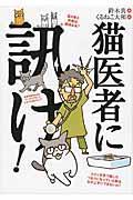 猫医者に訊け!の本