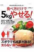 食べ方だけで5kgやせる!の本