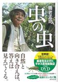 DVD付き特装版 虫の虫の本