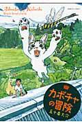 カボチャの冒険の本