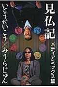 見仏記 メディアミックス篇 メディアミックス篇の本
