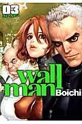 wallman 03の本