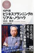 IGPI流ビジネスプランニングのリアル・ノウハウの本