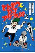 とんかつDJアゲ太郎 2の本