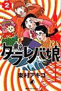 東京タラレバ娘 2の本