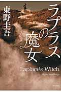 ラプラスの魔女の本