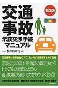 交通事故示談交渉手続マニュアルの本