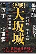 決戦!大坂城の本