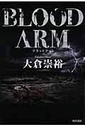 BLOOD ARMの本